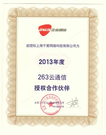 263云通信2013核心合作伙伴