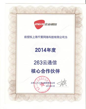 263云通信2014核心合作伙伴