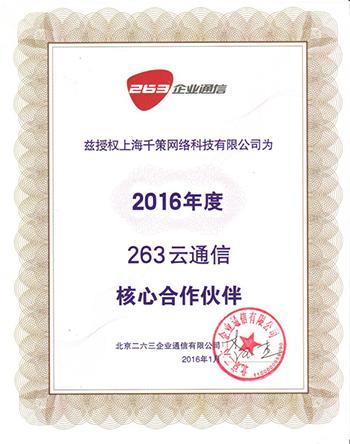 263云通信2016核心合作伙伴
