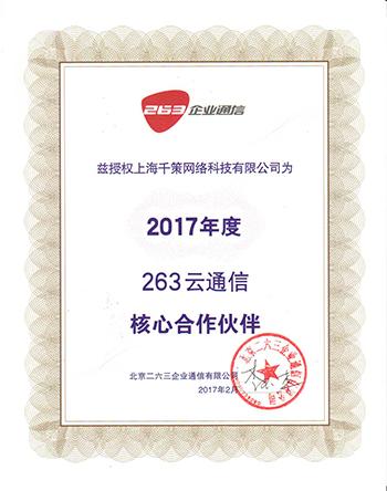 263云通信2017核心合作伙伴