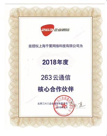 263云通信2018核心合作伙伴