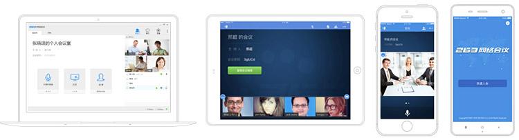 网络会议多平台兼容